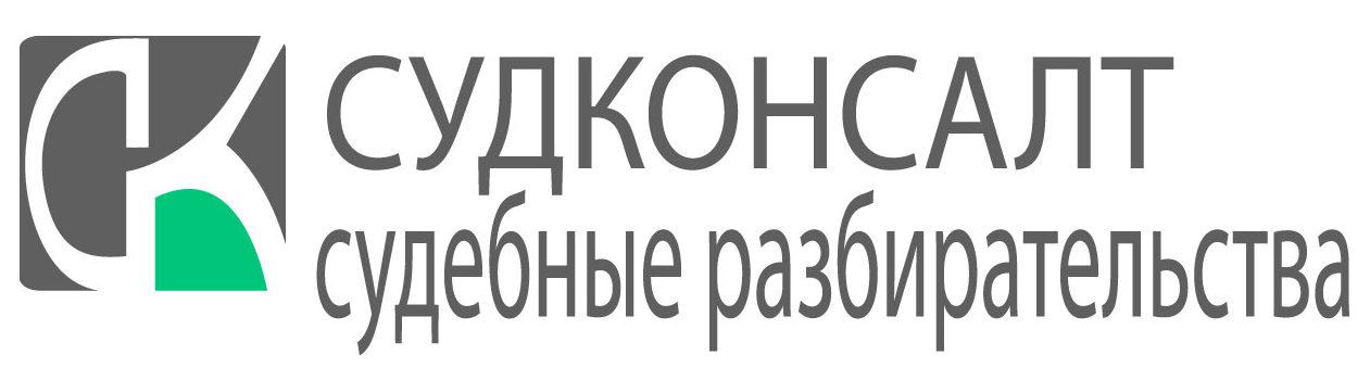Юристы Домодедово — Судконсалт
